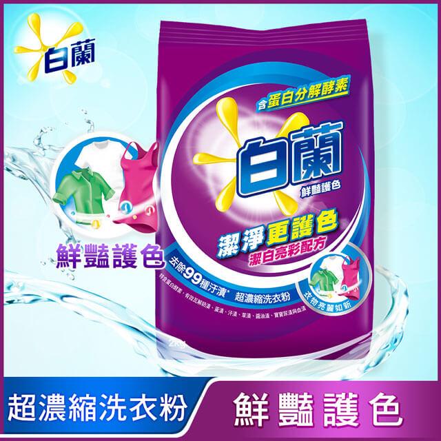 白蘭 鮮艷護色超濃縮洗衣粉 2kg