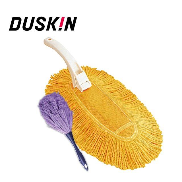 【日本DUSKIN年終掃除特檔】除塵專家組-除塵乾抹布+防靜電撢子+布製品抗菌除臭劑