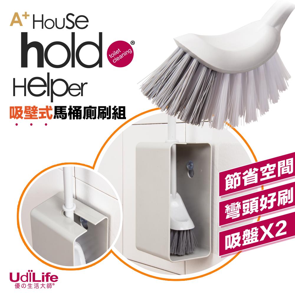 UdiLife hold(好)刷/窄型吸壁式廁刷組