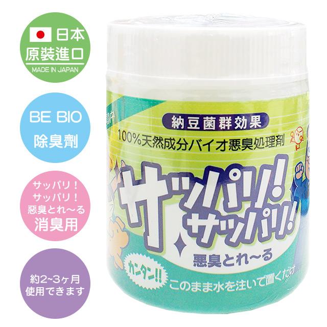 日本原裝 BE BIO浴室專用除臭劑(無香味)100c.c. 每天持續24小時長效除臭!!
