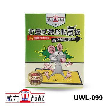 威力叔叔 ★ UWL-099 折疊式變形黏鼠板 /1入
