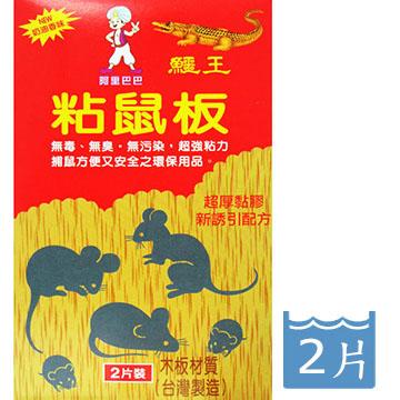 鱷王奶油香味粘鼠板2入裝