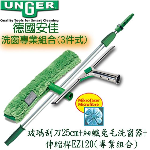 ◤熱銷☞原價2910↘◢任2件9折 德國Unger安佳-速裝型玻璃刮刀25cm+細纖洗窗器組+伸縮桿125cm(三件組)
