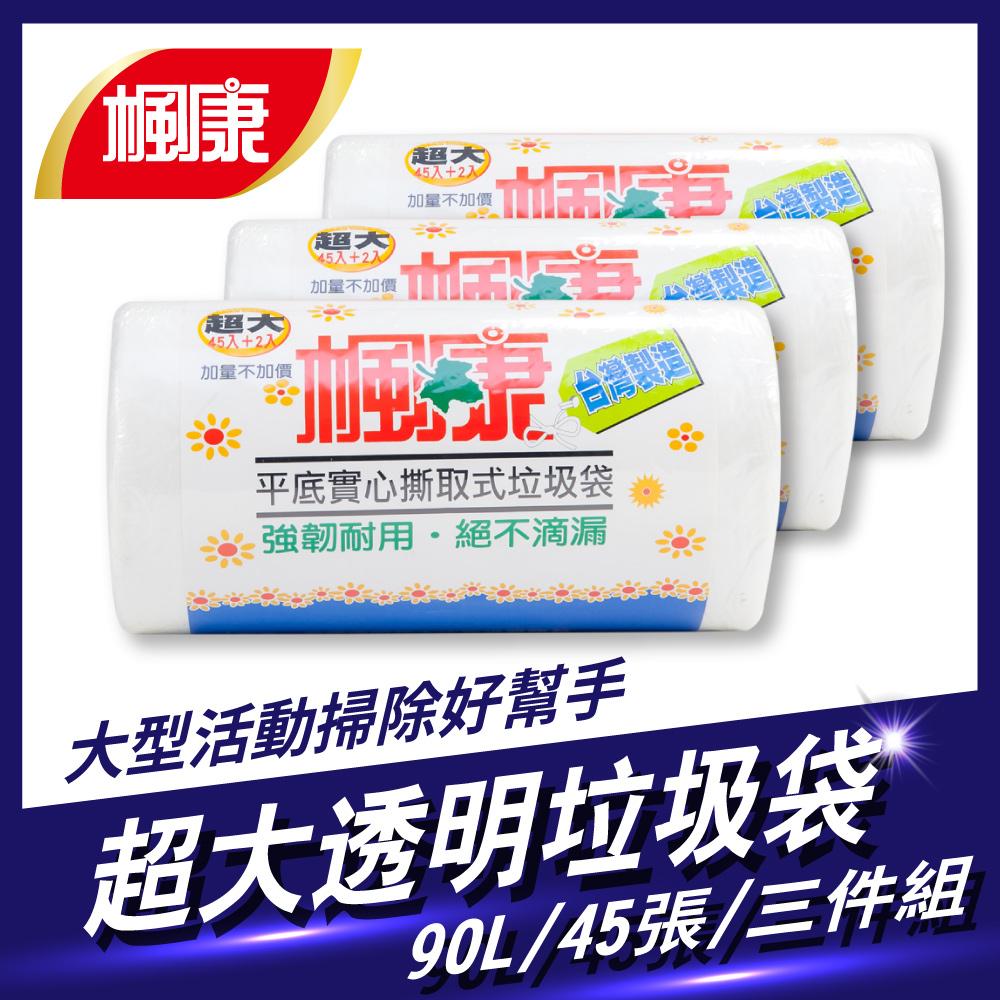 楓康 撕取式環保超大垃圾袋 (透明/45張/86x100cm)
