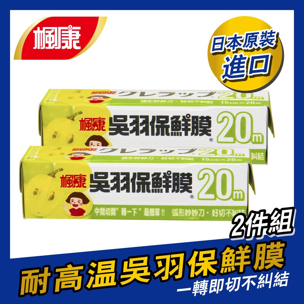 楓康吳羽保鮮膜15cmX20m(小)2入