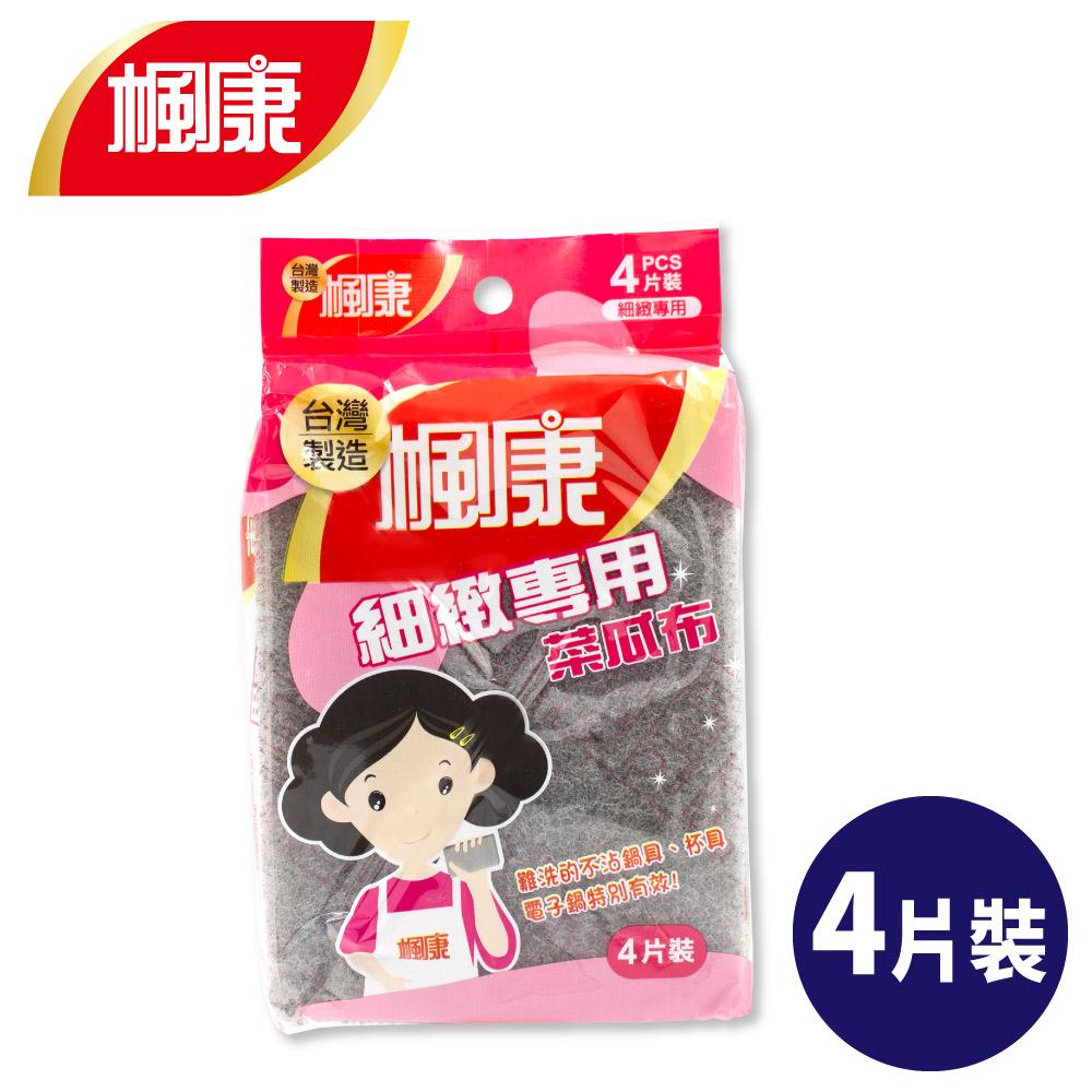 楓康細緻專用菜瓜布-4片裝