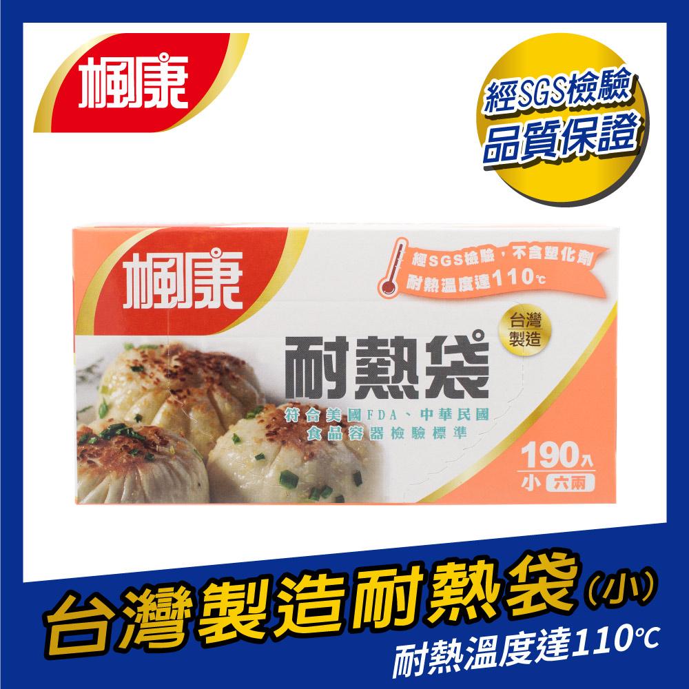 楓康耐熱袋(小)190入