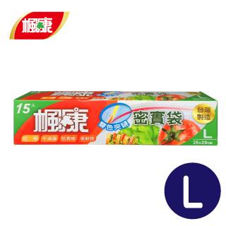 楓康雙色單夾鏈密實袋 25X29cm (大)15入