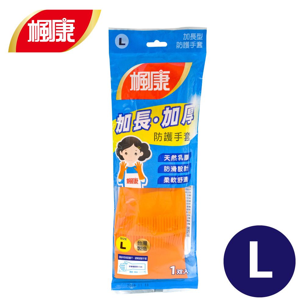 楓康加長型防護手套(L)