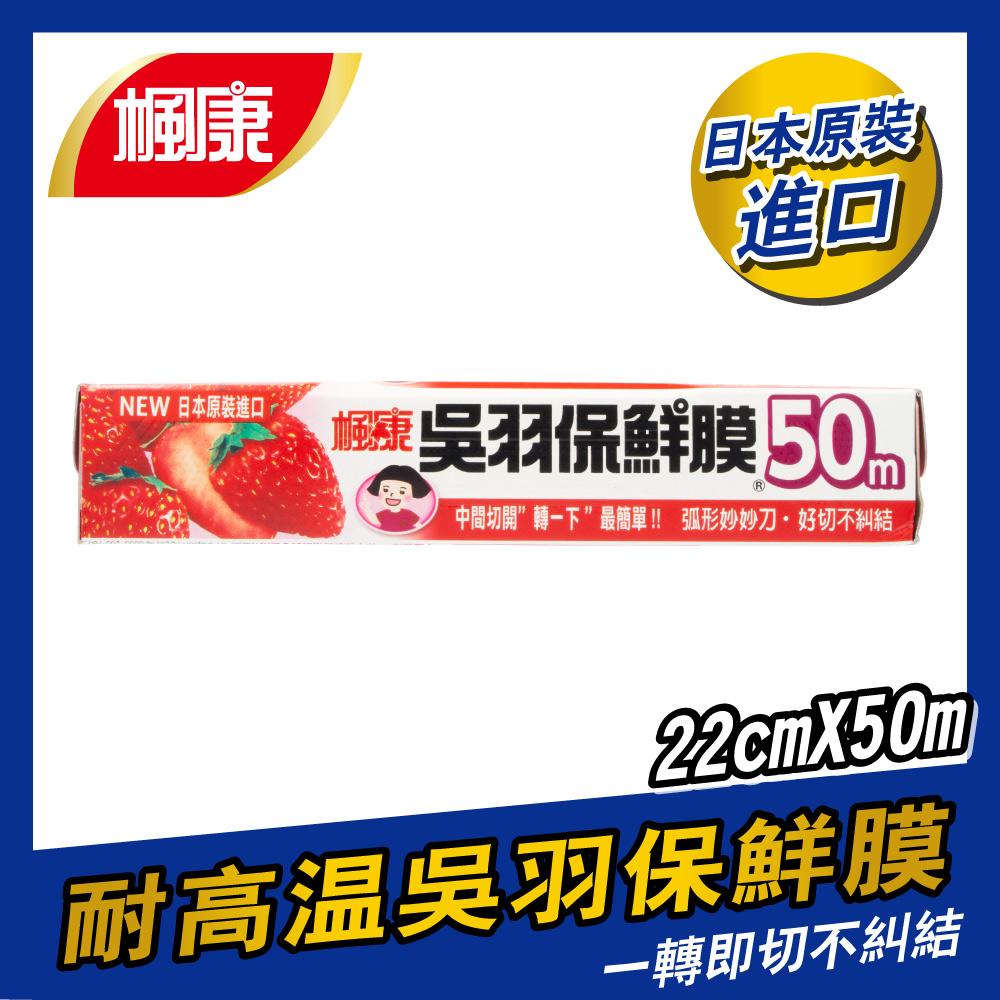 楓康吳羽保鮮膜22cmX50m(中)