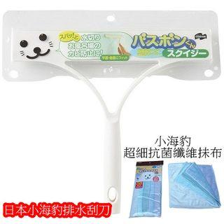 日本山崎小 海 豹排水刮刀+小 海 豹超細纖維抗菌抺布