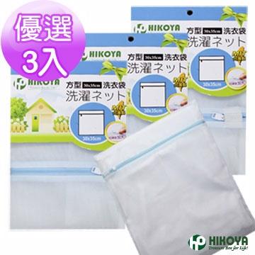 【HIKOYA】淨白洗衣袋方型 30*35cm 優選3入