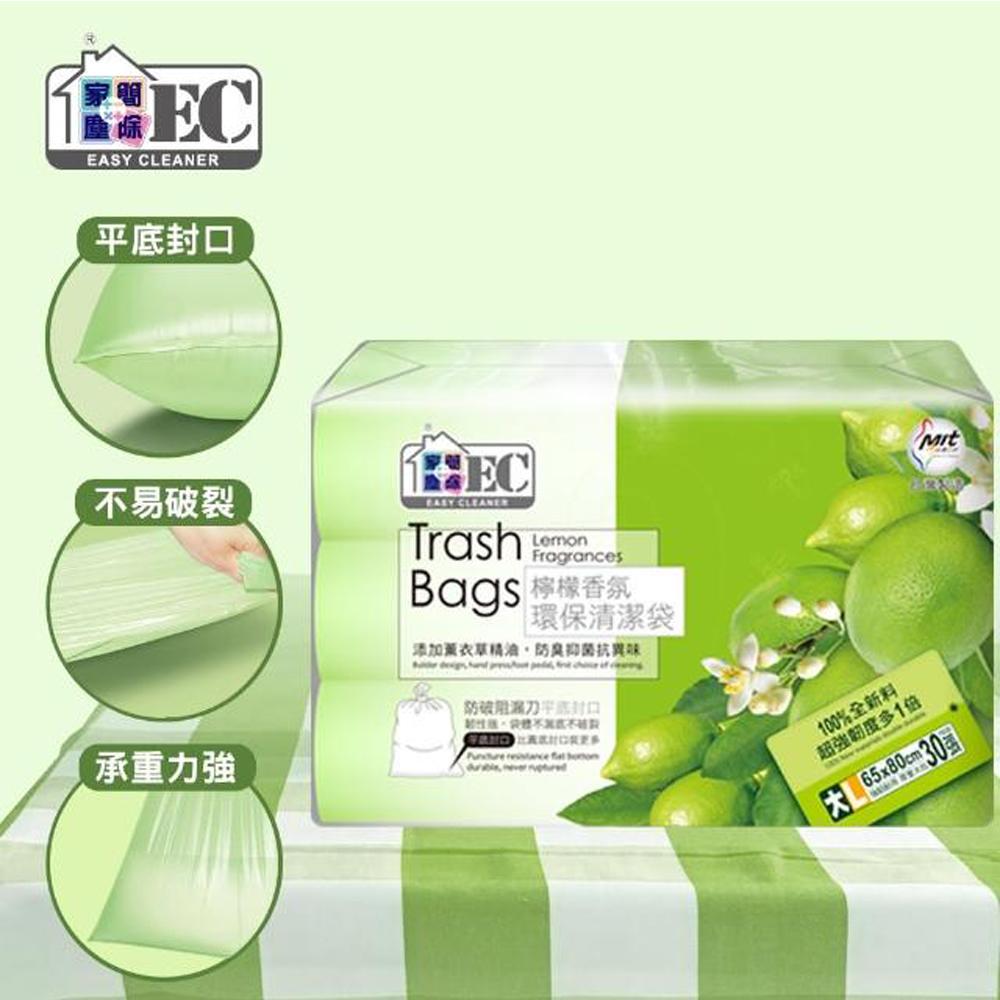 家簡塵除-檸檬香氛清潔袋(大)-500g3入