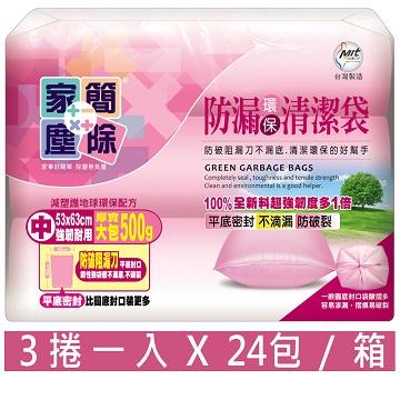 家簡塵除-防漏清潔袋(中)-500g3捲入(24包/箱)