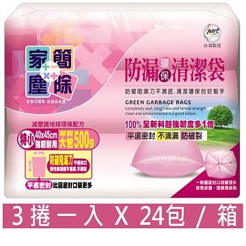 家簡塵除-防漏清潔袋(特小)-500g3捲入(24包/箱)