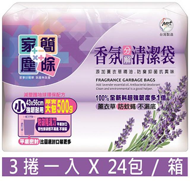 家簡塵除-薰衣草香氛清潔袋(小)-500g3捲入(24包/箱)