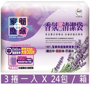 家簡塵除-薰衣草香氛清潔袋(中)-500g3捲入(24包/箱)