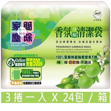 家簡塵除-檸檬香氛清潔袋(小)-500g3捲入(24包/箱)