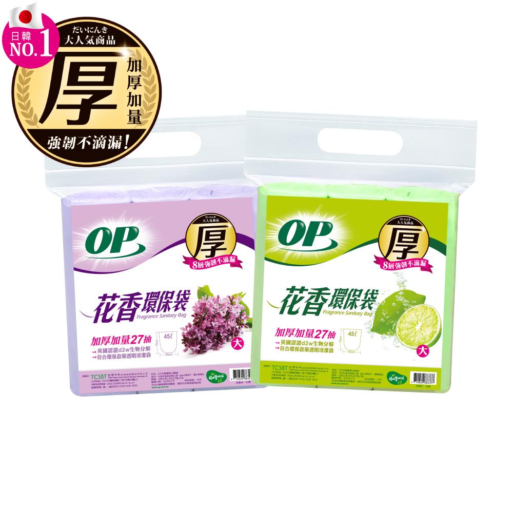 OP 花香環保袋(大)