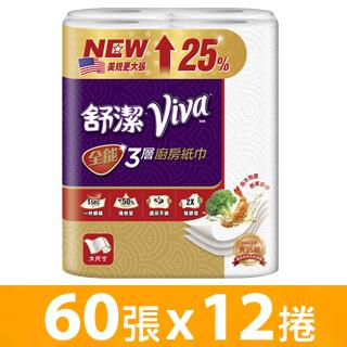 舒潔VIVA 全能三層廚房紙巾-大尺寸(捲筒式)60張x4捲/串*3串