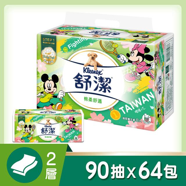 舒潔 棉柔舒適迪士尼奧運抽取式衛生紙(90抽x8包x8串/ 箱)