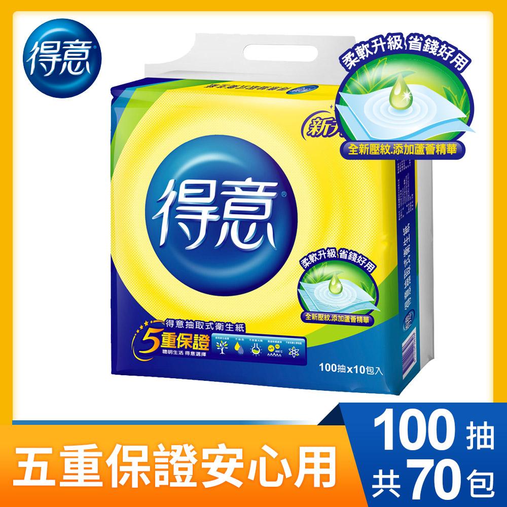 得意連續抽取式花紋衛生紙100抽*10包*7袋-Y15