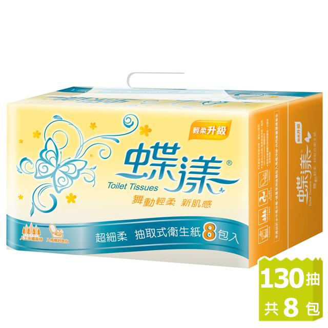 蝶漾 超細柔抽取式衛生紙(130抽x8包/串)