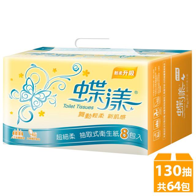 蝶漾 超細柔抽取式衛生紙(130抽x8包x8串/ 箱)