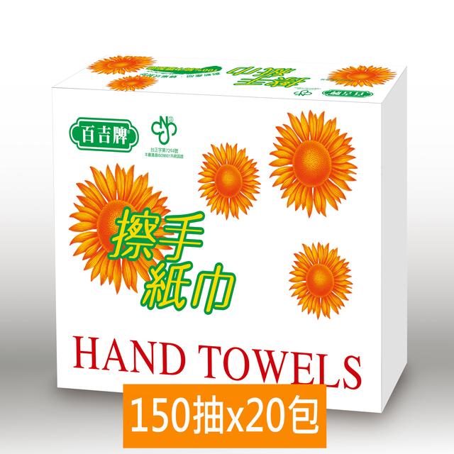 《百吉牌》擦手紙巾(150張x20包/箱)