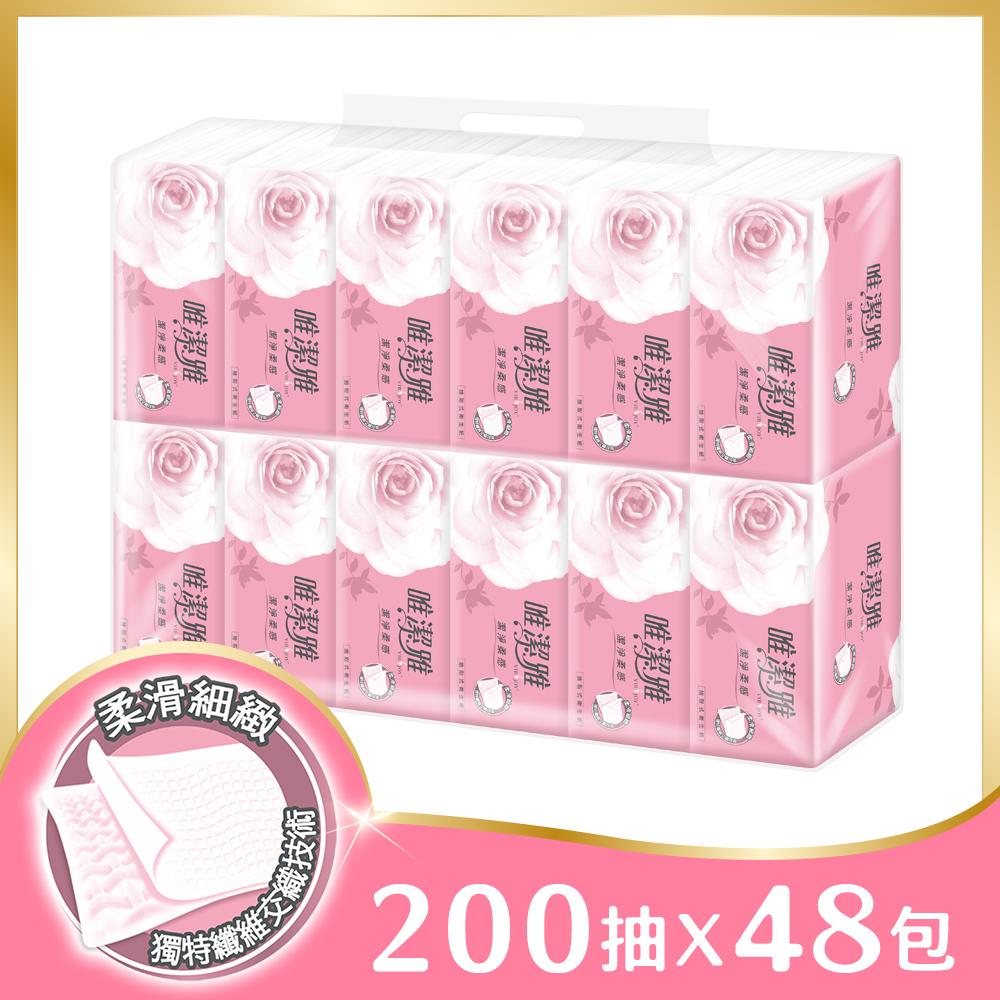 唯潔雅潔淨柔感抽取式衛生紙200抽12包4袋/箱