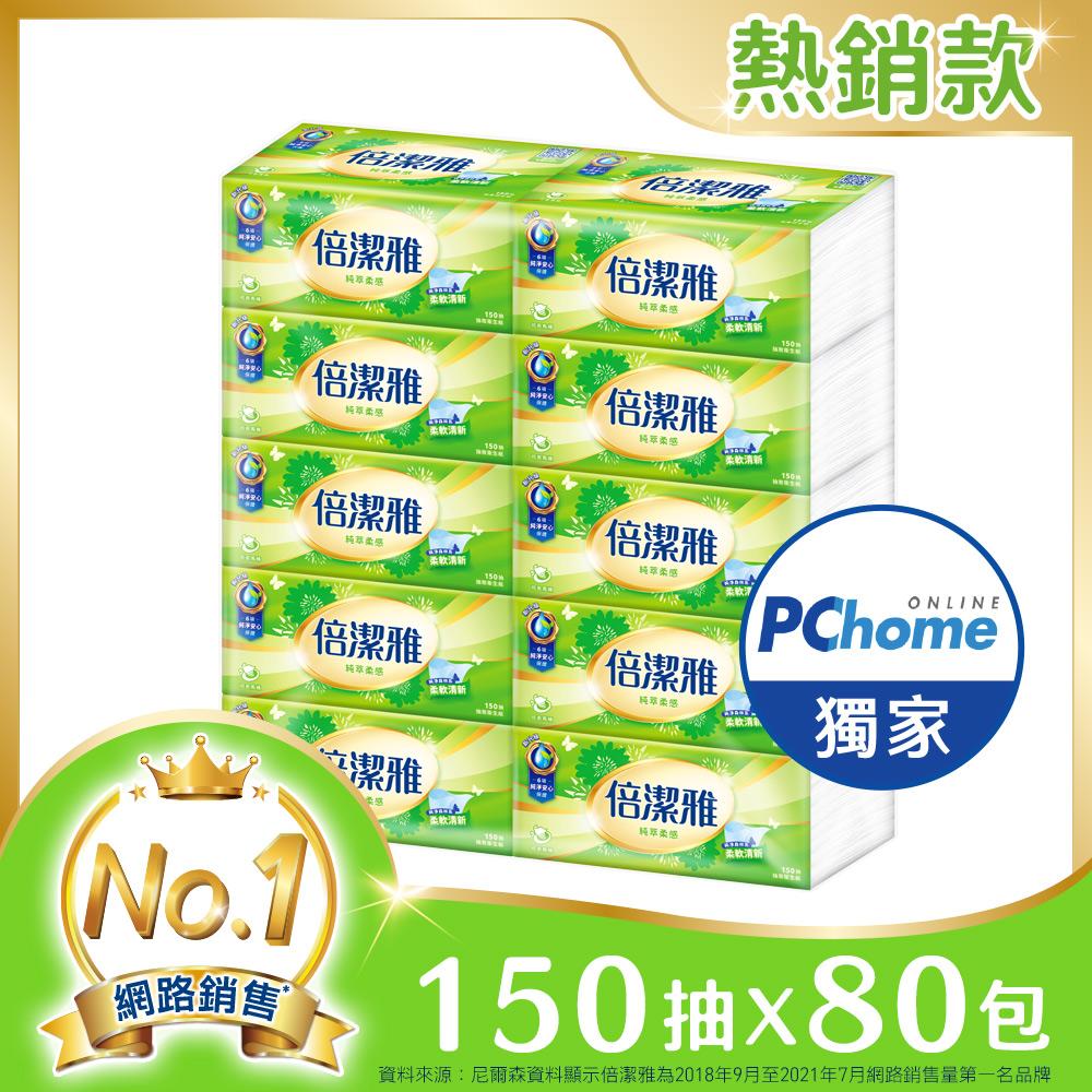 倍潔雅 純萃柔感抽取式衛生紙(150抽x80包x3箱)