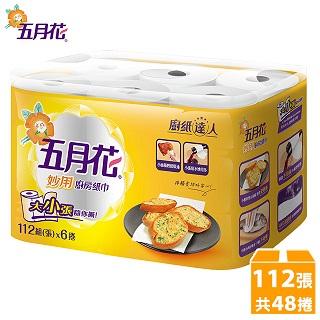 五月花妙用廚房紙巾112組*6捲*8袋/箱