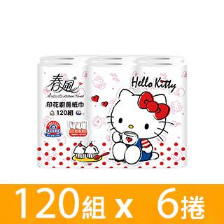春風 Hello Kitty巧撕設計印花廚房紙巾(120組x6捲/串)