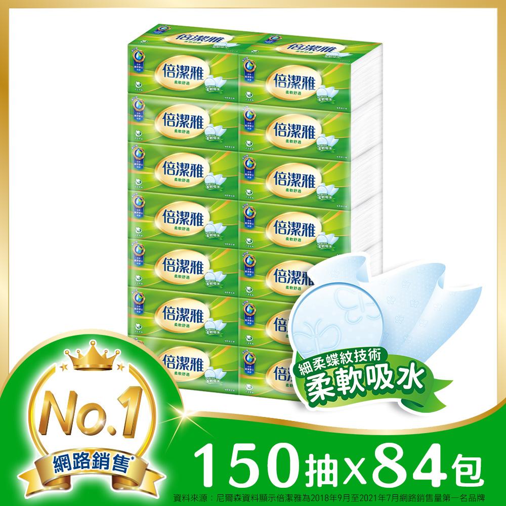 ◤下單登記抽好禮◢《NEW!更柔軟!》倍潔雅 抽取式衛生紙(150抽x14包x6袋/箱)