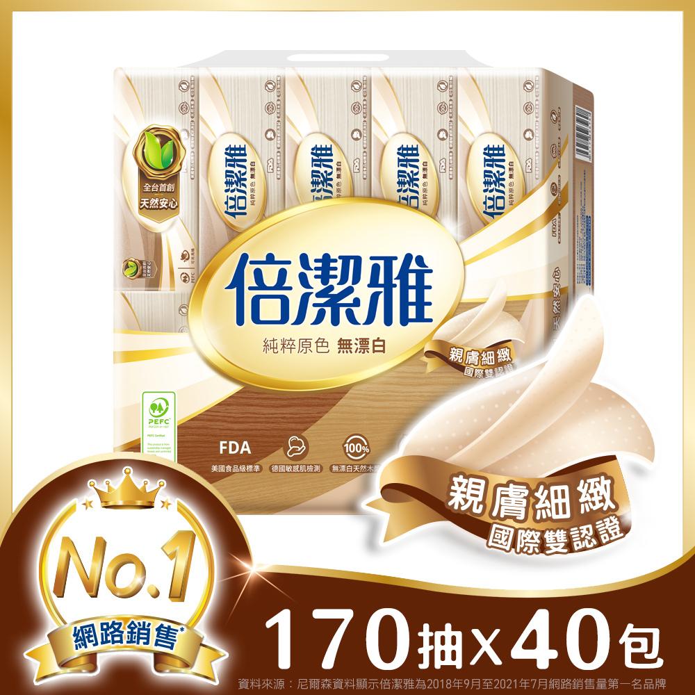 倍潔雅 無漂白抽取衛生紙PEFC(170抽10包4袋/箱)