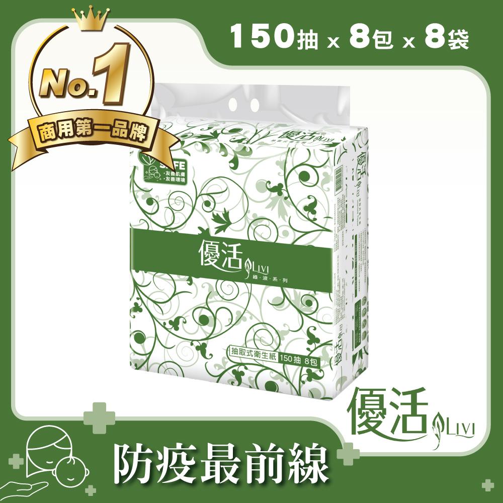 Livi 優活 抽取式衛生紙(150抽8包8袋/箱)-共64包