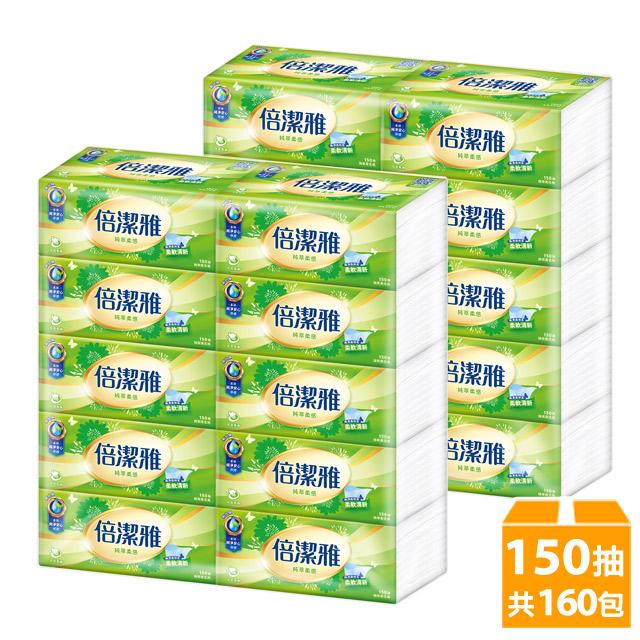 倍潔雅 純萃柔感抽取式衛生紙(150抽x10包x8袋x2箱)