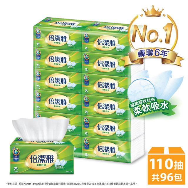 倍潔雅 抽取式衛生紙(110抽x12包x8串/ 箱)