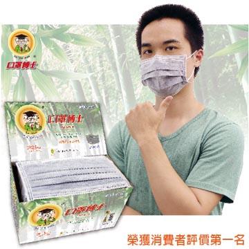 【口罩博士】活性碳口罩 (50片入大包裝) 一盒  x3