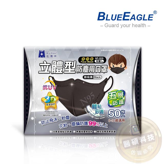 【藍鷹牌】台灣製兒童立體黑色/ 全黑/ 酷黑防塵口罩 1盒