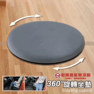 【必翔銀髮】360度旋轉坐墊