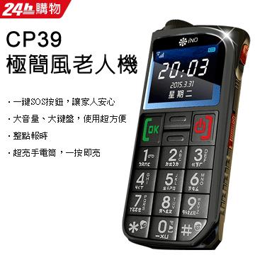 iNO CP39極簡風老人御用手機3G版(可支援4G SIM卡使用)