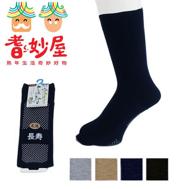 耆妙屋 長壽保暖男襪(秋冬款)