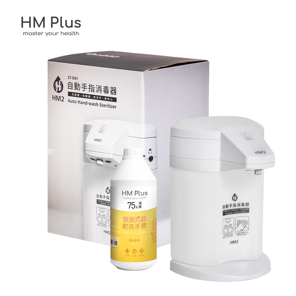 HM Plus-HM2 自動手指消毒清潔器-淨沙白【附贈 1000ml 陽光香橙乾洗手液一瓶】