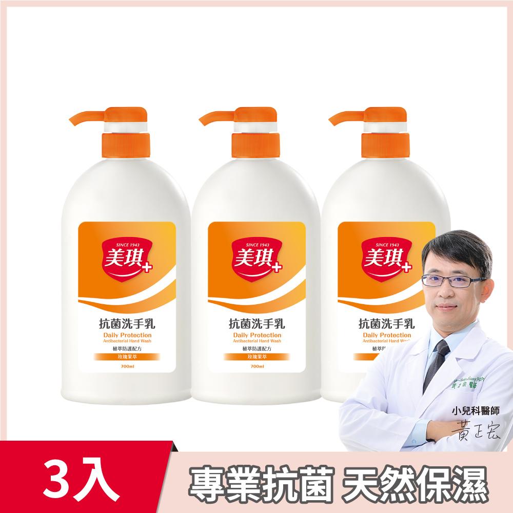 美琪 抗菌洗手乳(玫瑰果萃) 700ml X3