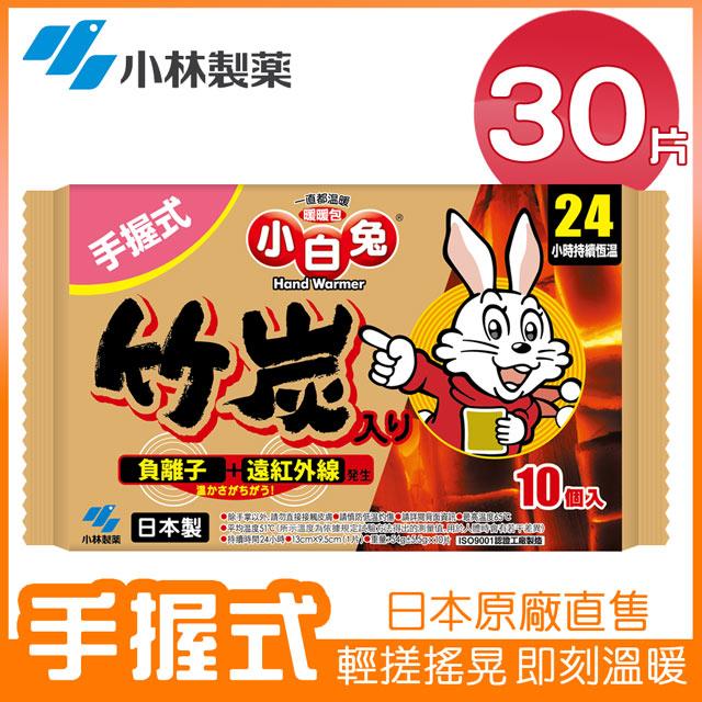 30片★平均$15.97/片【日本小林製藥】小白兔竹炭暖暖包24hr/10PX3包(共30片) 新包裝