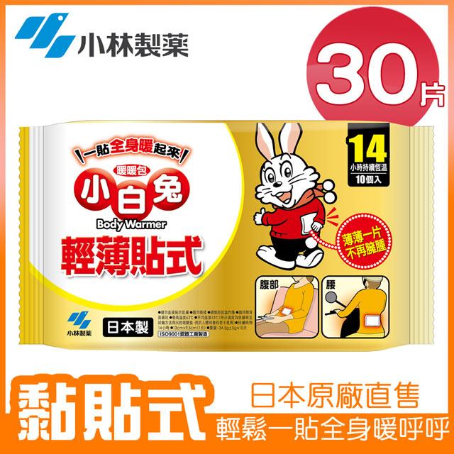 【日本小林製藥】小白兔14H貼式暖暖包(10pcs/包)x3 (新包裝)