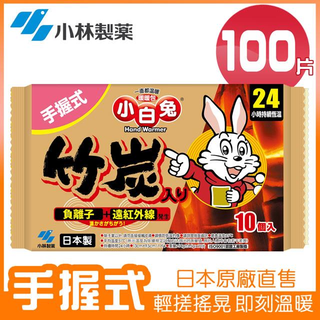 100片★平均$15.9/片【日本小林製藥】小白兔竹炭暖暖包24hr/10PX10包(共100片) 新包裝