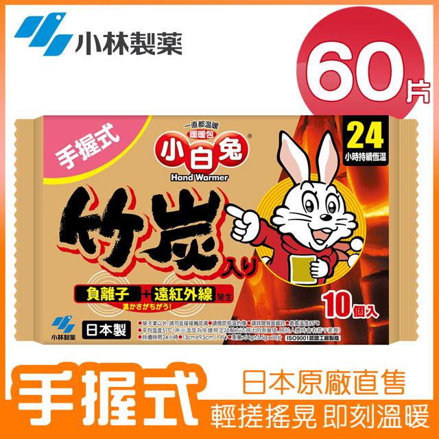 【日本小林製藥】小白兔竹炭暖暖包24hr(10pcs/包)X6包組(共60片)