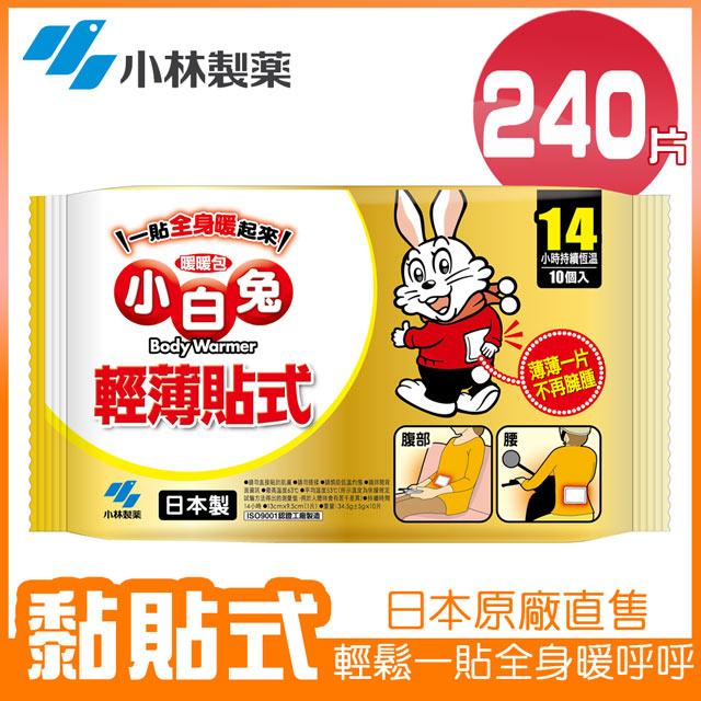 240入★單片平均$14【日本小林製藥】小白兔貼式暖暖包14hr/10PX24包(1箱)(共240片) 新包裝